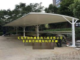 乐山小区自行车棚造价、德阳膜结构雨棚安装图片