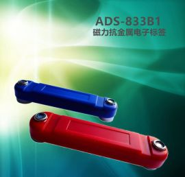 超强防干扰磁性RFID电子标签采用超高频吸磁铁安装方式的一款工具管理标签