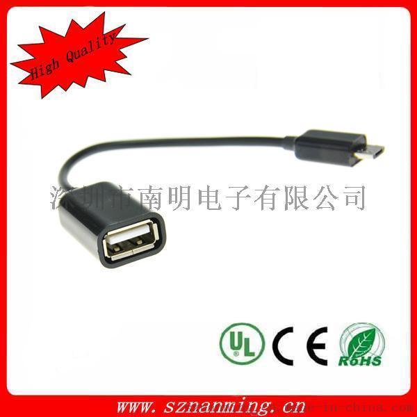 三星平板电脑手机转接线转接头 micro-usb接口 OTG数据线