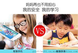 儿童定位追踪/报 电话手表_运动健康 智能提醒 电子围栏