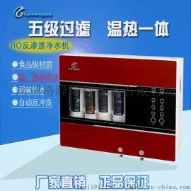 革隆GLRO-700RO净水器 直饮净水器 厨房净水器 OEM净水器