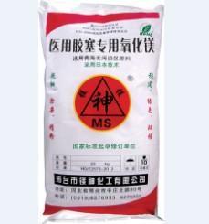 医用胶塞氧化镁,石家庄专业氧化镁,活性氧化镁