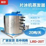 利爾20噸片冰機蒸發器 片冰製冰機單冰桶 可非標定做