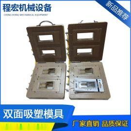 厂家现货批发双面吸塑模具可定制加工 吸塑产品代加工