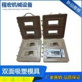 厂家現貨批发双面吸塑模具可定制加工 吸塑产品代加工