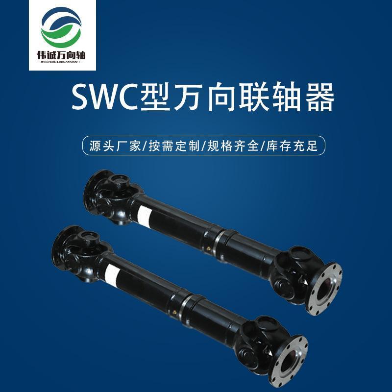 江蘇廠家直供SWC-I150輕型萬向聯軸器,可伸縮萬向軸聯軸器價格