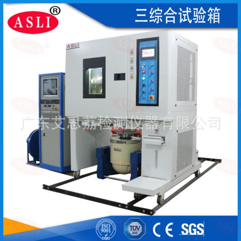 奉賢高低溫溼熱振動三綜合試驗箱 非標定製三綜合環境試驗箱廠家
