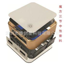 厂家直销 魔方铝合金移动电源外壳 中性 3节18650电池