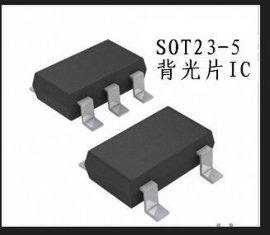 背光片电源IC,EL片电源IC
