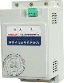 电容器投切开关 RMFK-450V-30-3