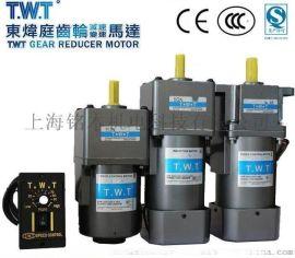 输送机械用5IK120A-CF厦门T.W.T东炜庭微型电机
