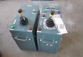 THQ1-120/3型联动台 双手柄操作联动台 司机室联动台 电气设备控制台