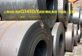 Q345D鋼卷 公司以薄卷爲主 可定開 規格客戶尺寸