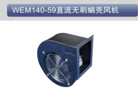 WEM140-59直流无刷蜗壳风机