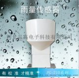 雨量传感器气象站测量降雨量记录仪塑料传感器ABS