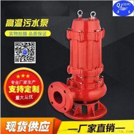 自吸无堵塞排污泵  耐高温100度污水潜水泵