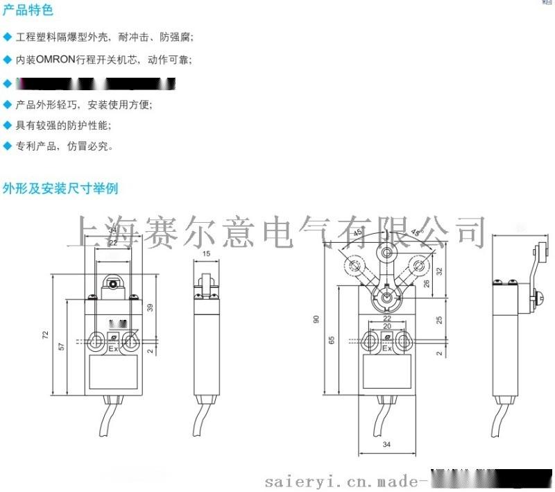 防爆行程开关 BZX8050-Z 防爆接近开关