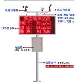 建大仁科PM2.5扬尘噪声监测设备  噪声监测设备