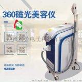 廣州360磁光脫毛儀生產廠家