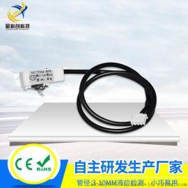 小管径液位传感器 非接触液位感应开关 厂家直销