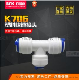 K706快速接头