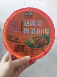 金超供应塑料碗装梅菜扣肉真空包装封口机