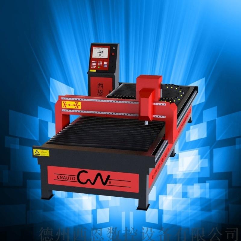 德州西恩数控便携式数控切割机 小型数控切割机
