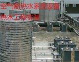 深圳空氣能熱水器廣東