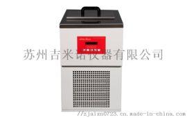 低温恒温循环槽MD5-8