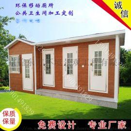 北京移动卫生间移动公共厕所景区环保卫生间