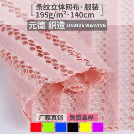 粗细条纹网布 镂空网眼布 空气层夹层透气服装面料