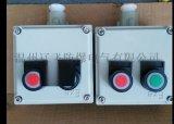 LA53-2防爆控制按鈕盒