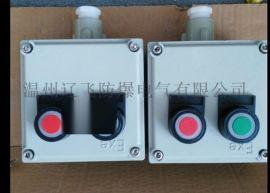 LA53-2防爆控制按钮盒