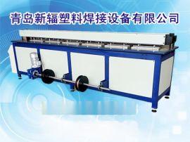 PP塑料板焊接机自动PP板材卷圆机新辐塑料板拼板机