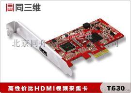 T630 高性价比HDMI采集卡 高清音视频采集卡流媒体