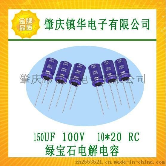 綠寶石(BERYL)鋁電解電容器,LED驅動電源電源專用鋁電解,小體積,抗雷擊,耐高溫,低阻抗,壽命長,RC 150UF/100V 10*20