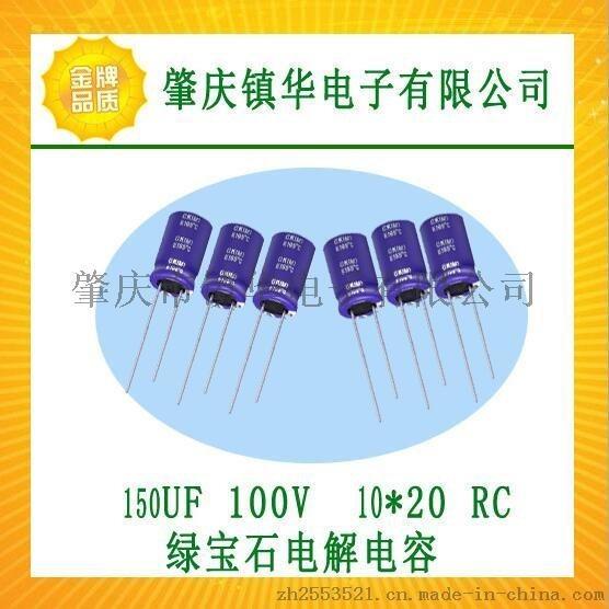 绿宝石(BERYL)铝电解电容器,LED驱动电源电源专用铝电解,小体积,抗雷击,耐高温,低阻抗,寿命长,RC 150UF/100V 10*20