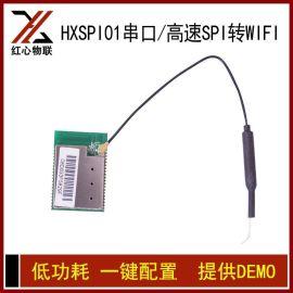 深圳智能家居SPi转wifi控制模块批发生产商