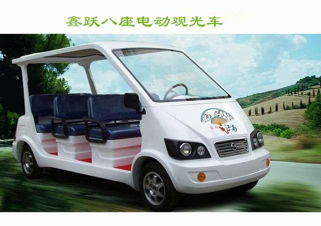 鑫跃八座电动观光车XY-YL08