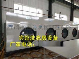 宾馆洗衣房设备生产厂家-宾馆  烘干机出厂价
