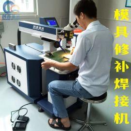 浙江地区供应,激光模具焊接机200w 模具行业专用激光烧焊 补焊机