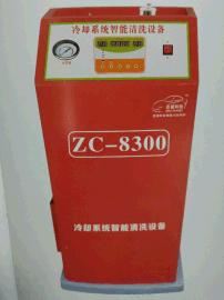 冷却系统智能清洗设备ZC-8300