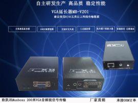 200米电脑主机延长器MB-V201 无延时无失真 厂家直销--深圳欧凯讯