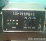 CKQ-II型程序控制仪采用先进的CMOS数字集成电路、三极管、可控硅、进口继电器等优质元件,性能可靠,调试方便,维修容易
