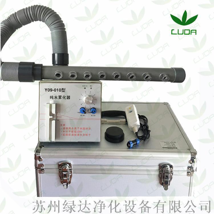 Y09-010纯  雾发生器 洁净室气体层流流向测试监测仪 水雾发生器