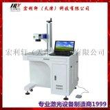 宏利轩(天津)激光打标机,天津激光设备厂家