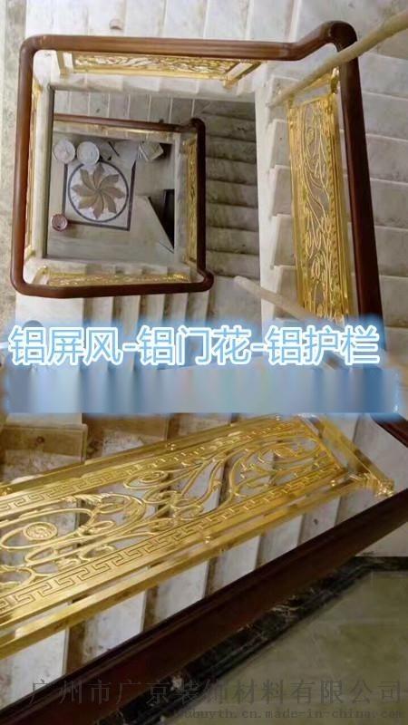 【鋁藝雕花鏤空樓梯護欄】工藝