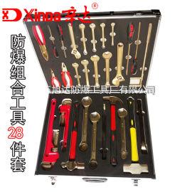 防爆组合工具28件套 铝青铜铍青铜合金 无火花工具