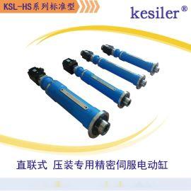 KESILER 5-120Kn标准型精密压装  伺服电动缸  全钢结构  带控制系统