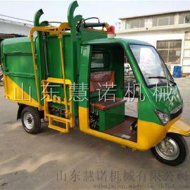 厂家直销液压自卸垃圾车电动三轮保洁车电动环卫车